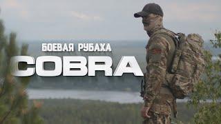 Боевая рубаха COBRA от STICH PROFI.