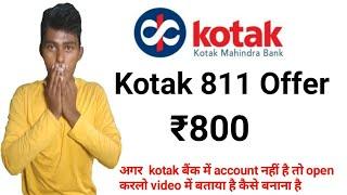 Kotak Festive Loot Offer  New All Offer For Kotak Bank