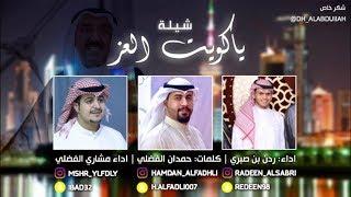 Gambar cover شيلة ياكويت العز | كلمات حمدان الفضلي | اداء ردن بن صبري | اداء مشاري الفضلي
