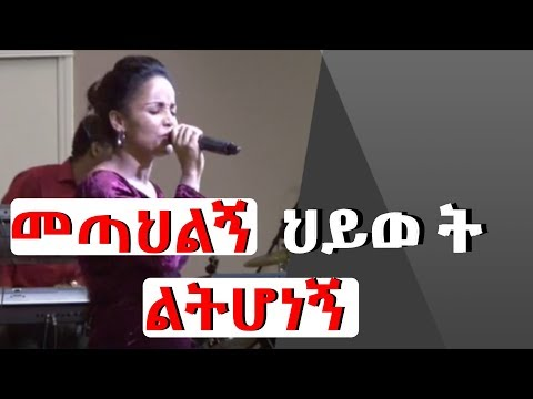 Aster Abebe Mezmur 2019 መጣህልኝ ህይወ ት ልትሆነኝ