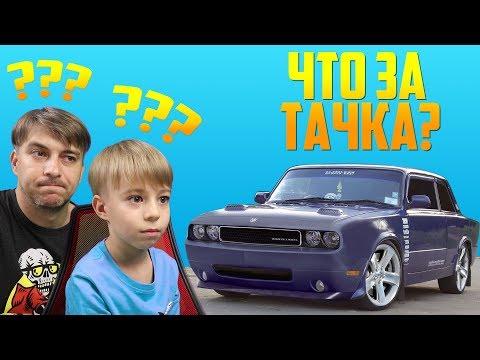 Что за тачка? Угадай авто! Насколько хорошо ты знаешь отечественные марки автомобилей?
