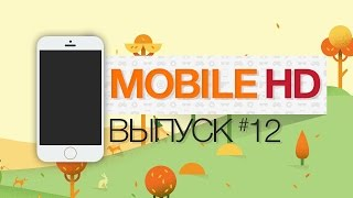 Лучшие мобильные игры за август 2015! - MOBILE HD #12