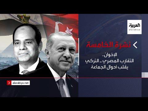نشرة الخامسة كاملة | الإخوان.. التقارب المصري ـ التركي يقلب أحوال الجماعة