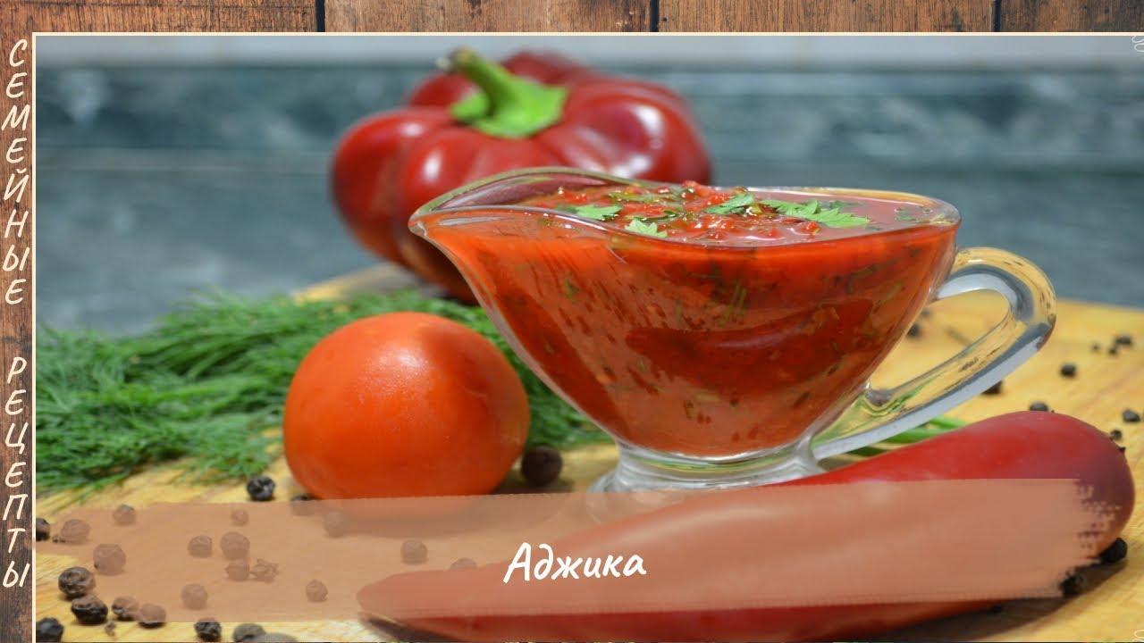 Быстрая аджика из помидор без варки