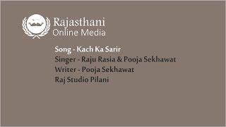 Shekhawati Song || Kaach Ka Sarir Song || Rajasthani Song