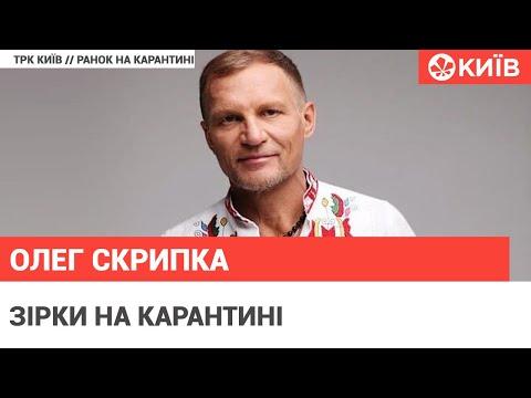 Телеканал Київ: Олег Скрипка про онлайн вечорниці, концерти та допомогу людям похилого віку