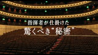 映画「マエストロ!」1/31(土)全国ロードショー♪ 実力派俳優、松坂桃...