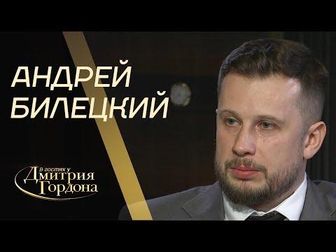"""Андрей Билецкий. """"В гостях у Дмитрия Гордона"""" (2019)"""