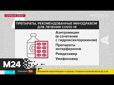 Что говорится о COVID-19 в новых рекомендациях Минздрава - Москва 24