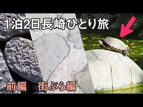 【長崎ひとり旅】街ぶら編。ハート探しに旅グルメ。グラバー園では亀が!?