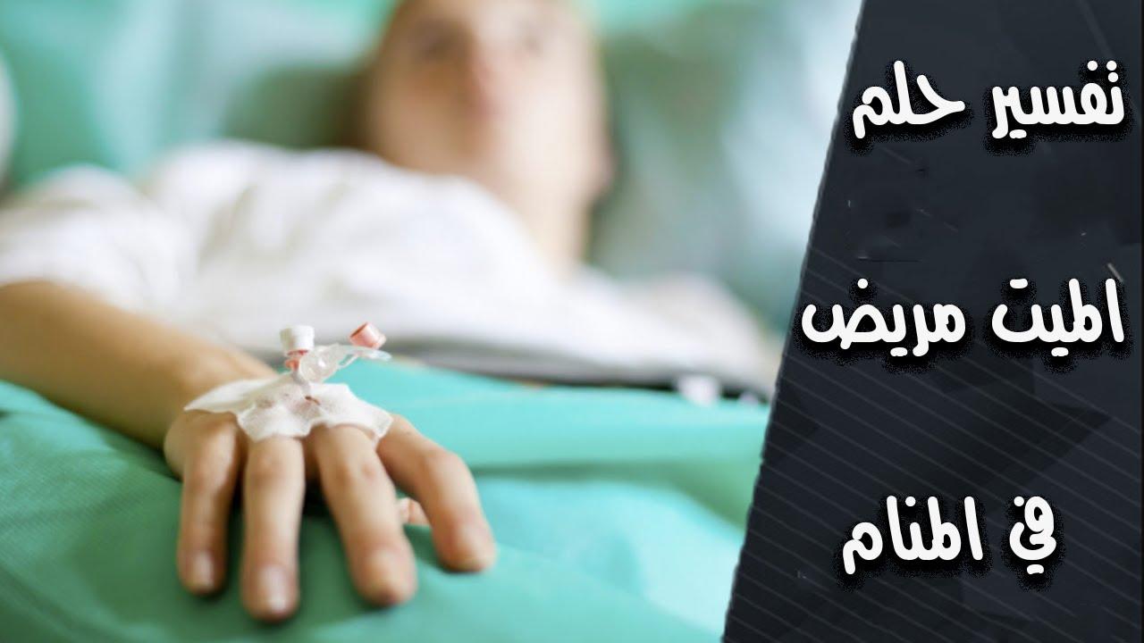 تفسير حلم الميت مريض في المنام - حلم مرض الميت بالمنام - تفسير حلم الميت انه مريض