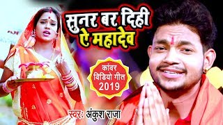 #देवघर में रिकॉर्ड तोड़ बज रहा है DJ पर ये गाना - सुनर बर दिही ऐ महादेव - #Ankush Raja