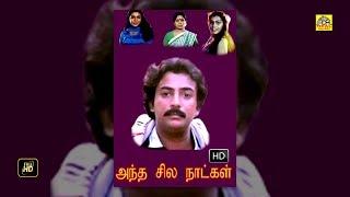 Tamil Full Length Movie HD | Antha Sila Naatkal | [ Full HD ] | Mohan, Poornima, | Real Music