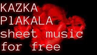 Kazka Plakala (Cry) ноты бесплатно скрипка саксофон фортепиано lyrics sheet music free