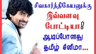 Actor Sivakarthikeyan Overrated Among The Tamil Film Industry?