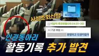 조국 딸 인권동아리 활동기록 추가 발견...법원에 '사…