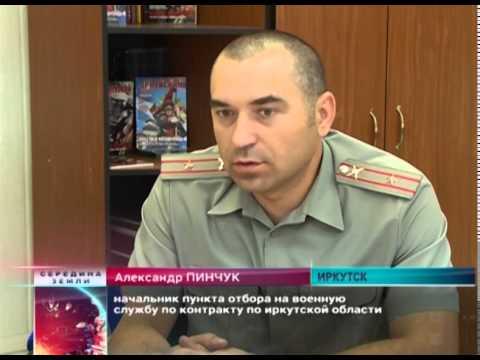 иркутск служба знакомств