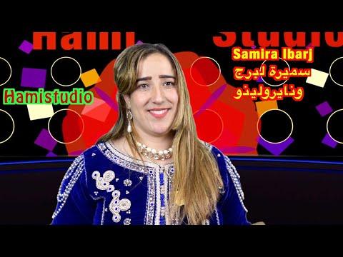 Samira Lbarj - Ouna era woulinou
