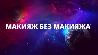 МАКИЯЖ БЕЗ МАКИЯЖА 2020