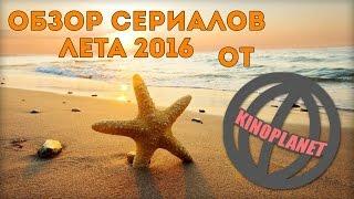 Обзор сериалов лета 2016 и результаты конкурса от KINOPLANET