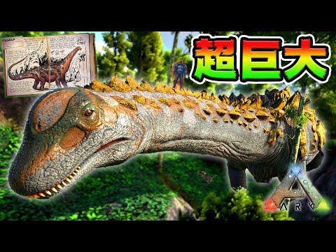 ワンパン巨大魔王「ティタノサウルス」をテイムしろ!【ARK】
