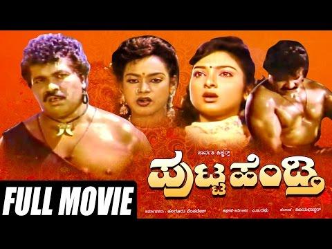 Putta Hendthi / ಪುಟ್ಟ ಹೆಂಡ್ತಿ |Kannada Full Movie | Tiger Prabhakar | Kumari Rekha