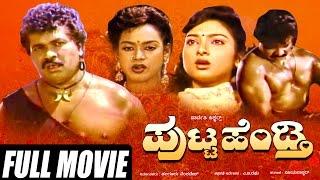 Putta Hendthi / ಪುಟ್ಟ ಹೆಂಡ್ತಿ |Kannada Full HD Mov streaming