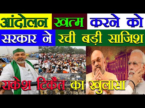 rakesh tikait big statement on Modi | Kisan Andolan | Kisan Bill | Pm Modi | !! Newsmx Tv !!