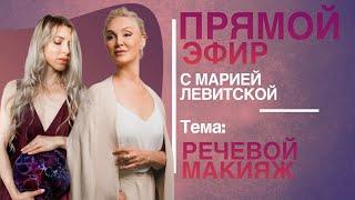 Наталья Козелкова Речевой макияж Запись эфира с Марией Левитской Мария Леви