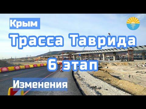 Крым. Трасса Таврида