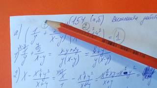 154 Алгебра 8 класс Выполните действия с дробями решение уравнений