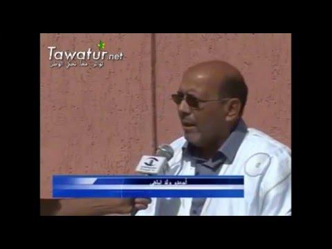 تقرير قناة شنقيط عن قضية القطع الأرضية الواقعة بين تفرغ زينة و لكصر التي يطالب أصحابها بإخلائها