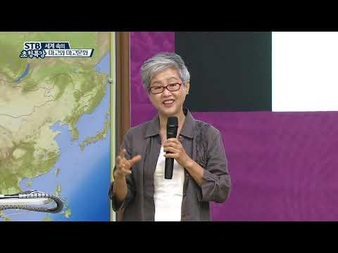 STB초청특강 48회 세계속의 마고와 마고문화연구 1부ㅣ황혜숙 박사