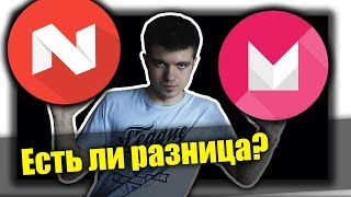 Разница между Android 6 и Android 7