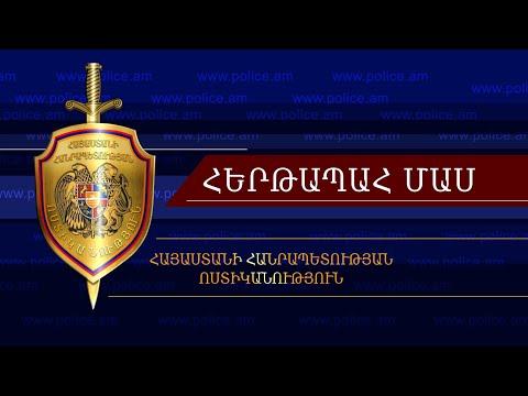 «Հերթապահ մաս» 30․06․2020 / Hertapah Mas