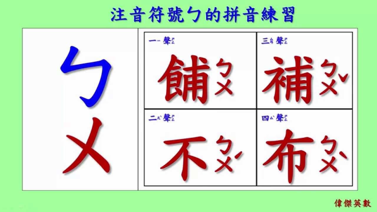 ㄅㄆㄇ 注音符號 拼音01 - ㄅ的四聲拼音與發音練習(Traditional Chinese Pinyin) - YouTube