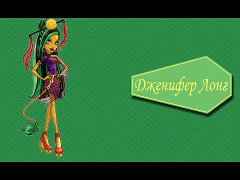 Обзор на куклу Monster High - Дженифер Лонг