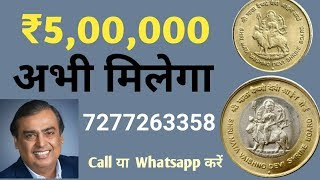 Sell Old coin and note direct buyer on whatsapp number   Hindi News