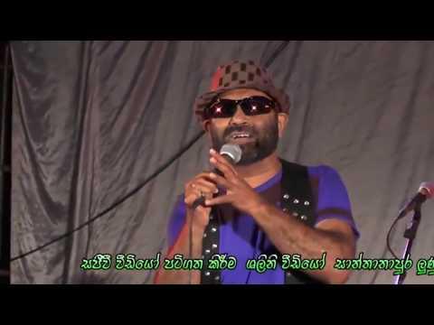 NELSON VAAS   AROOW STAR Mage Putha Raja Kiya Obe Kara Uda Tiya Thaththe
