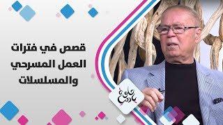 د. أشرف أباظة - قصص في فترات العمل المسرحي والمسلسلات