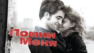 Помни меня / Remember Me (2010) / Драма, Мелодрама