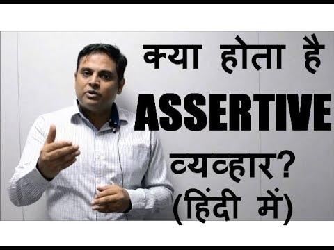 What Is Assertiveness In Hindi? क्या होता है Assertiveness? हिंदी में Example/उदाहरण के साथ !