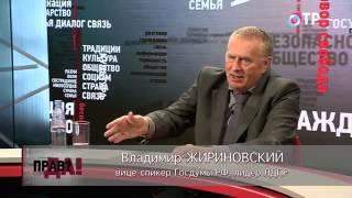 ПРАВДА на ОТР. Владимир Жириновский: Коррупция начинается с Закавказья (07.11.2013)