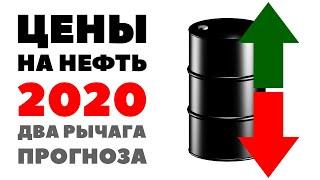 Смотреть видео 🧨🔥 НЕФТЕ-БОМБА! Прогноз по нефти на 2020 год. Какая цена на нефть в 2020 году онлайн
