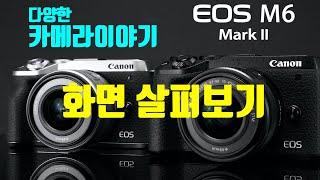 캐논 EOS m6 mark2 화면 리뷰, 최고의 유튜브…