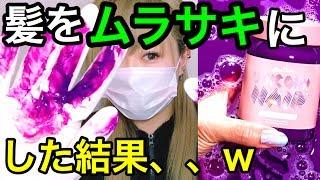 【ヘアカラー】ユニコーンヘア★髪の毛に紫を塗った結果、、、www ほのか 検索動画 28