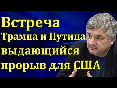 Ростислав Ищенко - Анализ по итогам встречи в Хельсинки.