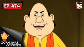 Gopal Bhar Bangla - গোপাল ভার) - Pathsalay vanibandana - Episode 474 - 21st  January, 2018