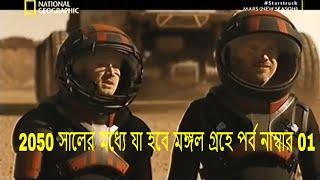 Mars 01,National Geographic Bangla