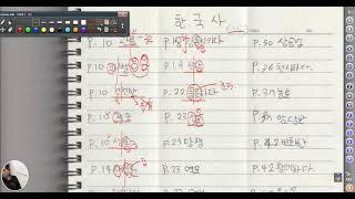 5262 [ 한국사용어 ] 아이세움 교과서 한국사 만화…